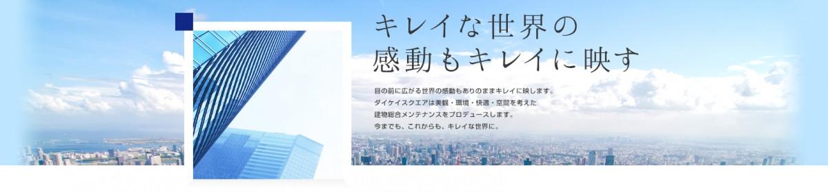 ダイケイスクエアオフィシャルブログ